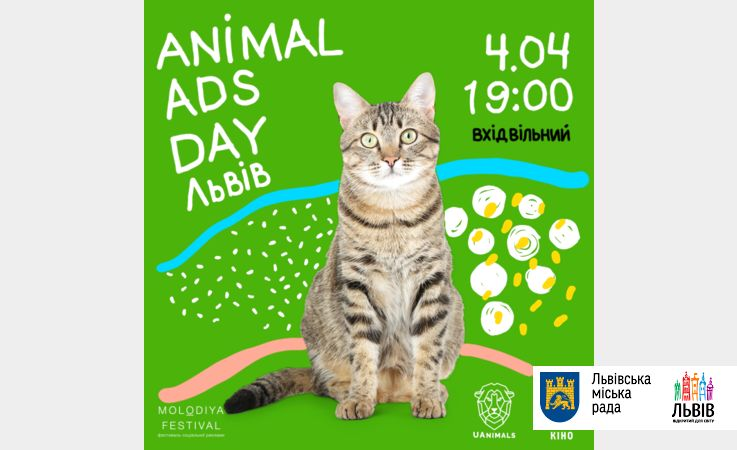 У Львові покажуть рекламу про захист тварин