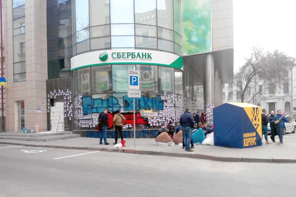 Радикалы установили палатки около офиса «дочки» Сбербанка вКиеве