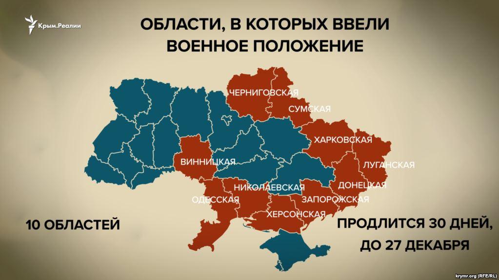 В Харьковской области введено военное положение - харьковские новости  Status quo 969ab459f12